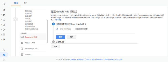 Google Analytics如何与Google Ads关联(详细图解)