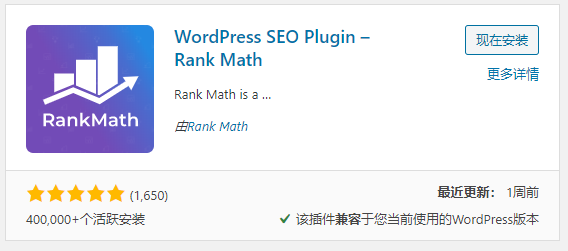 rank math 插件 下载