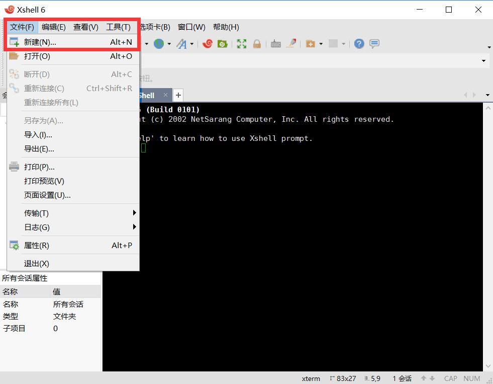 打开xshell6菜单并新建一个项目