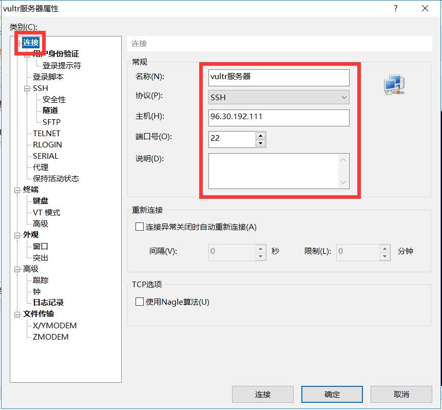 根据vultr给出的IP地址填写信息