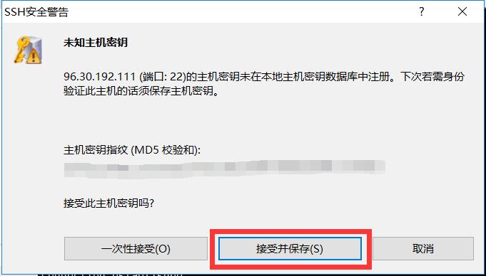 接受并保存SSH提示信息