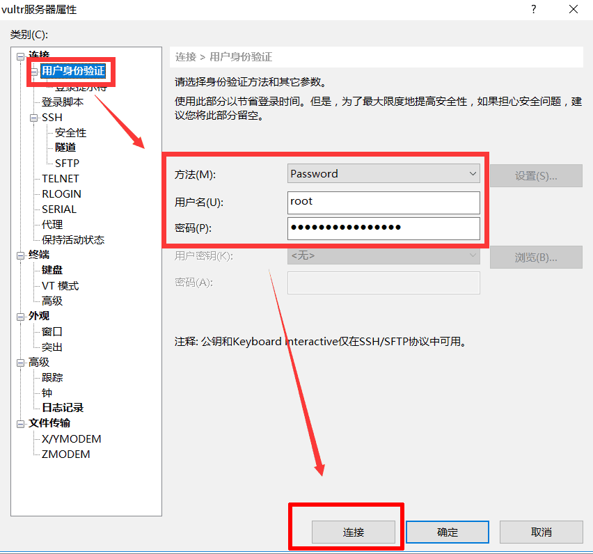输入用户名和密码