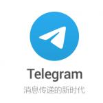 Telegram官网注册-Telegram安卓ios下载及使用教程