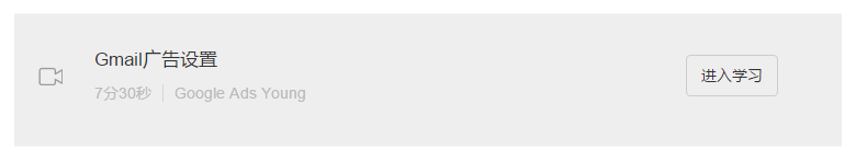 Gmail广告设置