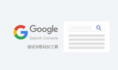 如何验证Google Search Console 谷歌站长验证教程[2020年版]