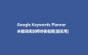 Google Keywords Planner 关键词规划师终极指南[超实用]
