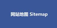 网站地图[SITEMAP]谷歌SEO新手必看教程